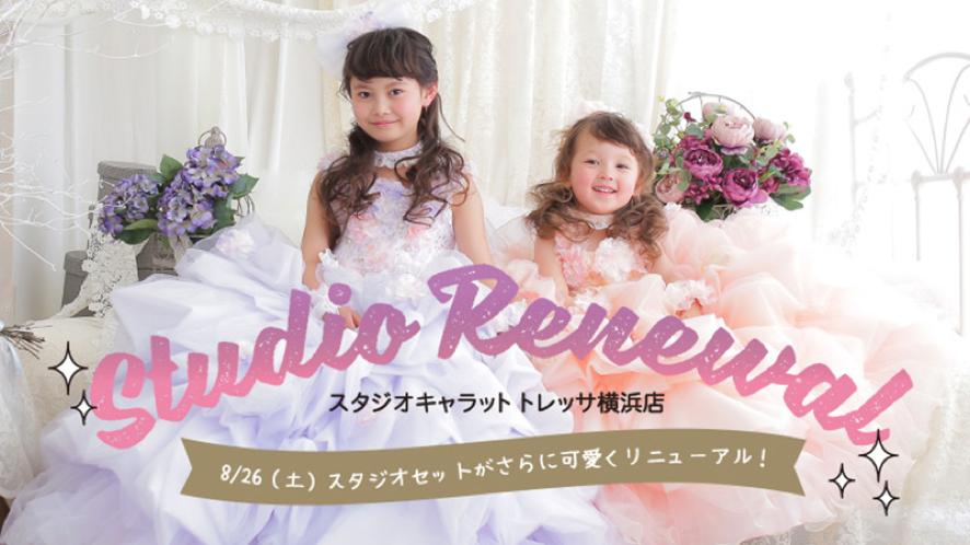 スタジオキャラット_トレッサ横浜店のスタジオがリニューアルオープン