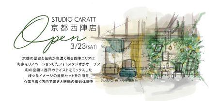京都西陣エリアにスタジオキャラット京都西陣店が3/23オープン