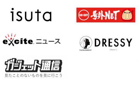 【メディア掲載】isuta、エキサイト、ガジェット通信他各webメディアで紹介されました
