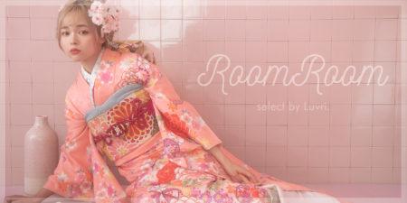 七五三&成人式衣装レンタルECサイト【RoomRoom(ルームルーム)】9月12日グランドオープン!