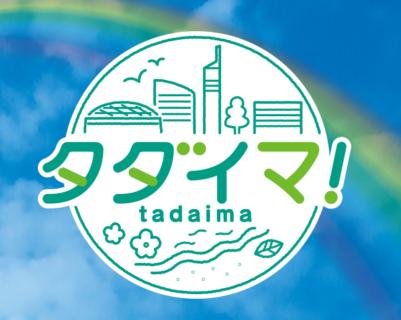 【メディア掲載】出張撮影OSOTOがRKB毎日放送「タダイマ!」で紹介されました
